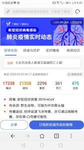 d:\Documents\Tencent Files\2246080671\FileRecv\MobileFile\Screenshot_20200203-093924.jpg